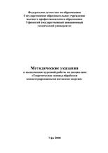 ЭБ ЭОРБ Методические указания к выполнению курсовой работы по  Киреев Р М Методические указания к выполнению курсовой работы по дисциплине Теоретические основы обработки концентрированными потоками энергии